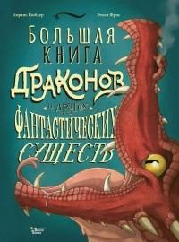 Кюблер Лоранс - Большая книга драконов и других фантастических существ