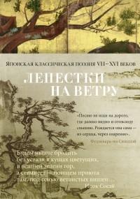 без автора - Лепестки на ветру. Японская классическая поэзия VII-ХVI веков