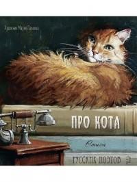 - Про кота. Стихи русских поэтов. Иллюстрации Марии Павловой
