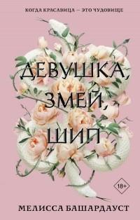 Мелисса Башардауст - Девушка, змей, шип