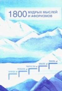 без автора - 1800 мудрых мыслей и афоризмов. Из записей Б. Н. Абрамова