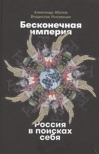 - Бесконечная империя: Россия в поисках себя