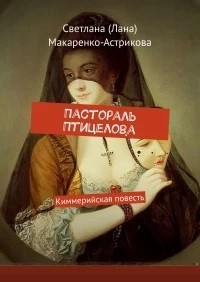 Лана Астрикова - Пастораль птицелова