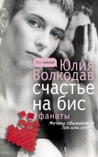 Юлия Волкодав - Счастье на бис