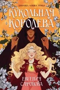 Евгения Сафонова - Кукольная королева