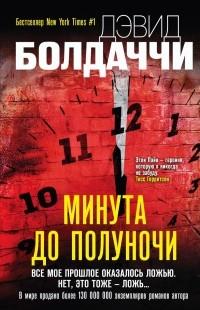 Дэвид Бальдаччи - Минута до полуночи