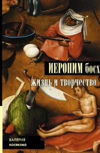 Валерия Косякова - Иероним Босх. Жизнь и творчество