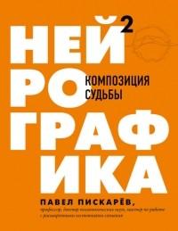 Павел Пискарёв - Нейрографика 2. Композиция судьбы