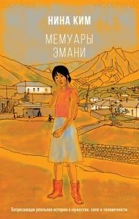 Нина Ким - Мемуары Эмани