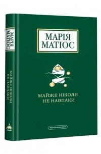 Мария Матиос - Майже ніколи не навпаки