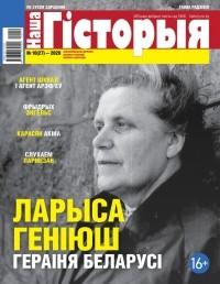 без автора - Наша гісторыя № 10 (27) — 2020 (часопіс)