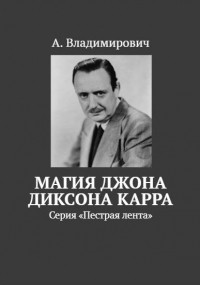А. Владимирович - Магия Джона Диксона Карра