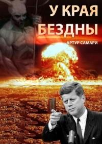 Артур Самари - У края бездны