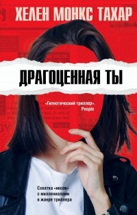 Хелен Монкс Тахар - Драгоценная ты