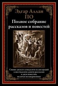 Эдгар Аллан По - Полное собрание повестей и рассказов (сборник)