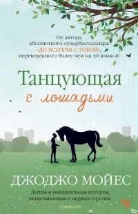 Джоджо Мойес - Танцующая с лошадьми