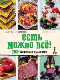Сергей Леонов - Есть можно всё! ЗОЖигательная кулинария. Книга 2