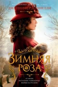 Дженнифер Доннелли - Зимняя роза