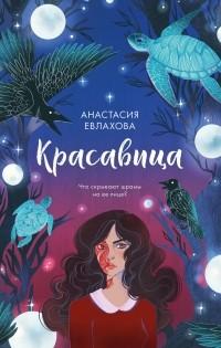 Евлахова Анастасия - Красавица