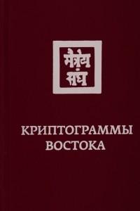 - Криптограммы Востока