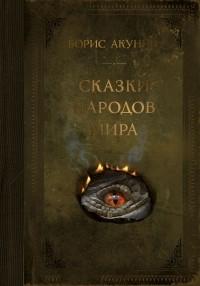 Борис Акунин - Сказки народов мира (сборник)