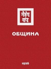 без автора - Община (Рига)