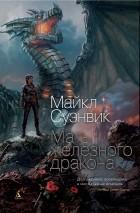 Майкл Суэнвик - Мать железного дракона