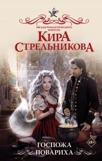 Кира Стрельникова - Госпожа повариха (сборник)