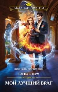 Елена Шторм - Мой лучший враг