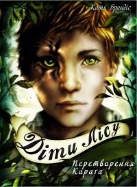 Катя Брандис - Діти лісу. Книга 1. Перетворення Караґа