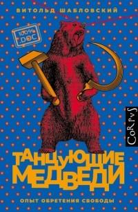 Витольд Шабловский - Танцующие медведи
