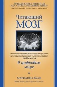 Марианна Вулф - Читающий мозг в цифровом мире