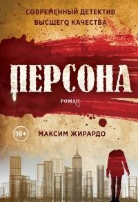 Максим Жирардо - Персона