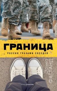 Эрика Фатланд - Граница. Россия глазами соседей
