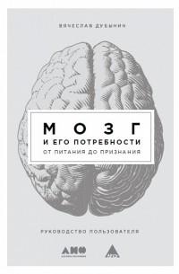 Вячеслав Дубынин - Мозг и его потребности. От питания до признания