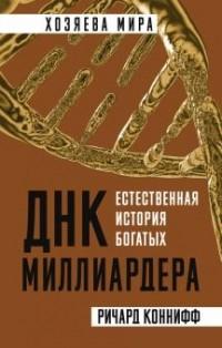 Ричард Коннифф - ДНК миллиардера. Естественная история богатых