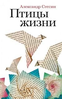 Александр Стесин - Птицы жизни