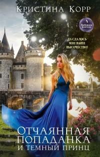 Кристина Корр - Отчаянная попаданка и Темный принц