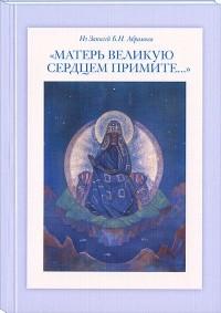 без автора - «Матерь Великую сердцем примите…»: Из Записей Б.Н. Абрамова