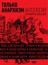 - Только анархизм. Антология анархистских текстов после 1945 года