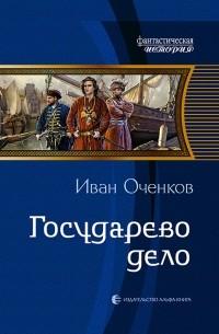 Иван Оченков - Государево дело