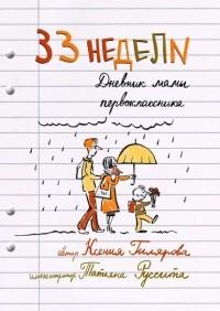 Ксения Гилярова - 33 недели. Дневник мамы первоклассника