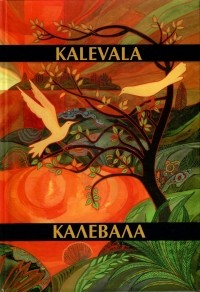 Элиас Лённрот - Kalevala / Калевала