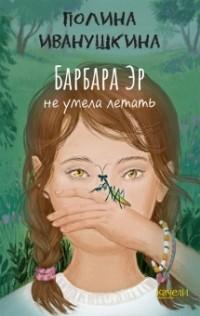 Полина Иванушкина - Барбара Эр не умела летать