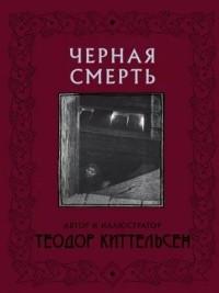 Теодор Киттельсен - Черная смерть