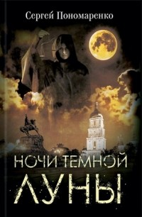 Сергей Пономаренко - Ночи темной луны