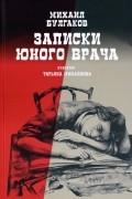 Михаил Булгаков - Записки юного врача