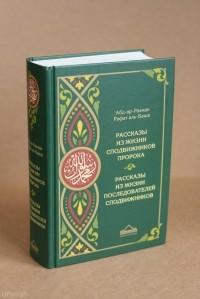 Абд-ар-Рахман Рафат аль-Баша - Рассказы из жизни сподвижников Пророка