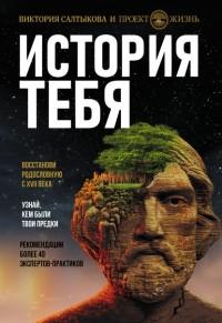 Виктория Салтыкова - История тебя. Восстанови родословную с XVII века