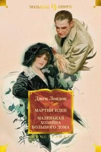 Джек Лондон - Мартин Иден. Маленькая хозяйка большого дома (сборник)